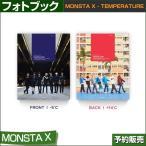 【1次予約/送料無料】 MONSTA X フォトブック [MONSTA X - TEMPERATURE] / DVDコード:ALL/【ゆうメール発送/代引不可】ポスター折り畳んで発送