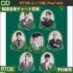 BTOB  Feel'eM mini10th CD 韓国音楽チャート反映 日本国内発送 初回ポスター丸めて発送 MV特典終了