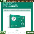 BTS 3RD MUSTER [ARMY.ZIP+] DVD /  リージョンコード:13456/韓国音楽チャート反映/日本国内発送/1次予約/初回はがき特典つき