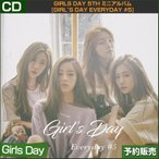 GIRLS DAY 5th ミニアルバム [GIRL'S DAY EVERYDAY #5] / 韓国音楽チャート反映 / 日本国内発送 /和訳つき/初回ポスター終了/2次予約