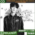 一般版/SUPERJUNIOR イェソン(YESUNG) 2nd ソロアルバム (Spring Falling) / 韓国音楽チャート反映 /和訳つき/1次予約/初回ポスター丸めて発送/特典DVD終了