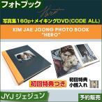 JYJ KIM JAE JOONG PHOTOBOOK [HERO] /日本国内発送/1次予約