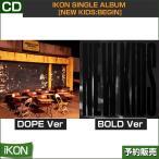 iKON SINGLE ALBUM [NEW KIDS:BEGIN] 韓国音楽チャート反映 和訳つき 1次予約 初回ポスター丸めて発送