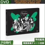 Girls Generation 4TH TOUR [Phantasia] in SEOUL DVD / DVDコード:ALL/ゆうメール発送/代引不可/1次予約/送料無料/初回限定ポスター折り畳んで発送