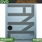 BIGBANG10 THE CONCERT 0.TO.10 FINAL IN SEOUL(DVD) / コード:ALL/1次予約/日本語字幕付き/本店限定特典ポスター丸めて発送