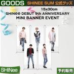 SHINee 9周年記念 BANNER (15x30cm) / SUM 公式グッズ / ddp / artium/日本当日発送