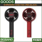 BIGBANG G-DRAGON HAND FAN (REDBLACK) YG/日本国内発送/2次予約/ポータブル扇風機 代引不可