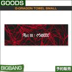 BIGBANG G-DRAGON TOWEL (SMALL) / 公式グッズ /YG/日本国内発送/即日発送 代引不可