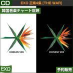 6種選択/EXO 正規4集 [THE WAR] (Korean Ver/Chinese Ver) / 韓国音楽チャート反映 /日本国内発送/和訳つき/4次予約/初回ポスター終了/特典DVD終了