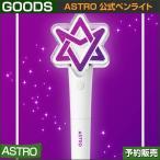 ASTRO 公式ペンライト / Light Stick / Fanlight/日本国内発送/1次予約