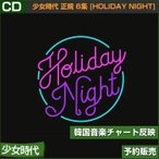 �ڥ��㥱�å�����۾������� ���� 6�� [HOLIDAY NIGHT] / SNSD �ڹڥ��㡼��ȿ�� /���ܹ���ȯ��/�����Ĥ�/4��ͽ��/���ݥ�������λ/���DVD��ŵ��λ