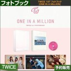 TWICE 1st フォトブック [ONE IN A MILLION] / 日本国内発送 / 1次予約/送料無料/ゆうメール発送/代引不可/初回卓上用ミニフィギュア贈呈