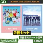 2種セット/WANNA ONE DEBUT ALBUM[1X1=1(TO BE ONE)] / 韓国音楽チャート反映 /日本国内発送/和訳つき/2次予約/初回ポスター丸めて発送 初回DVD特典終了