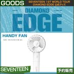 1. HANDY FAN ������������ SEVENTEEN 1st world tour DIAMOND EDGE �������å� /���ܹ���ȯ��