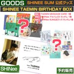 SHINee TAEMIN BIRTHDAY BOX / SUMDDP / ARTIUM / SUM / 日本国内発送 / 1次予約