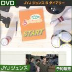 JYJ ジュンス S ダイアリー DVD  リーションコードALL /日本国内発送 / 1次予約