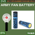 BTS ARMY FAN ミニ扇風機用乾電池(充電式) BATTERY / 2017 BTS SUMMER PACKAGE VOL.3 /日本国内発送/1次予約