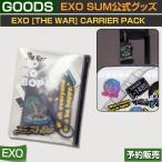 EXO [THEWAR KOKOBOP] Carrier Pack / SUM DDP ARTIUM SM /1次予約