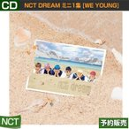 NCT DREAM ミニ1集 [WE YOUNG]/ゆうメール発送/代引不可/日本国内発送//初回限定ポスター終了/2次予約/送料無料