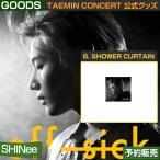 6. SHOWER CURTAIN / TAEMIN 1st CONCERT [OFF-SICK] 公式グッズ/日本国内発送/代引不可/1次予約