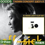 8. MOOD LIGHT+CUP SET / TAEMIN 1st CONCERT [OFF-SICK] 公式グッズ/日本国内発送/1次予約/代引不可/送料無料