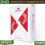 INFINITE 2017 FANMEETING DVD /  リージョンコード:13456/ゆうメール発送/代引不可/2次予約/送料無料/初回限定ポスター終了