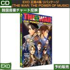 2種選択/EXO 正規4集 リパッケージ[THE WAR: The Power of Music]/ゆうメール発送/代引不可/初回限定ポスター折り畳んで発送/1次予約/送料無料
