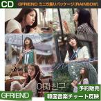 GFRIEND ミニ5集リパッケージ[RAINBOW] / 韓国音楽チャート反映/日本国内発送/初回限定ポスター終了/2次予約
