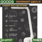 Yahoo!SHOP&CAFE O Yahoo!店e-mart EXO LED STAND / 1次予約
