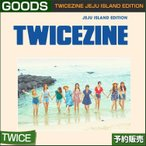 TWICEZINE JEJU ISLAND EDITION /TWICE �������å�/PHOTO BOOK/����ȯ��