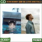 2種選択 iKON BOBBY 正規1集 [LOVE AND FALL] / 韓国音楽チャート反映/日本国内発送/初回限定ポスター丸めて発送 特典DVD終了/2次予約