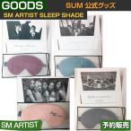 SM ARTIST Sleep Shade (SHINEE/TVXQ/EXO/REDVELVET) / SUM DDP ARTIUM SM ���ܹ�������/1��ͽ��
