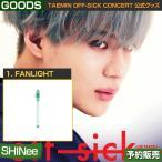 1. FAN LIGHT / SHINee TAEMIN [off-sick] ON TRACK GOODS /日本国内配送/1次予約