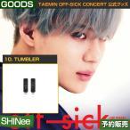 10. TUMBLER / SHINee TAEMIN [off-sick] ON TRACK GOODS /���ܹ�������/1��ͽ��