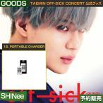 15. PORTABLE CHARGER / SHINee TAEMIN [off-sick] ON TRACK GOODS /���ܹ�������/1��ͽ��