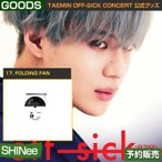 17. FOLDING FAN / SHINee TAEMIN [off-sick] ON TRACK GOODS /���ܹ�������/1��ͽ��