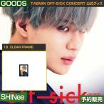18. CLEAR FRAME / SHINee TAEMIN [off-sick] ON TRACK GOODS /���ܹ�������/1��ͽ��