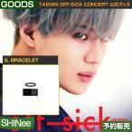 5. BRACELET / SHINee TAEMIN [off-sick] ON TRACK GOODS /日本国内配送/1次予約