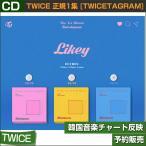 3種選択/TWICE 正規1集 [Twicetagram]/韓国音楽チャート反映/日本国内発送/初回限定ポスター丸めて,フォトカードつき/2次予約/特典DVD終了