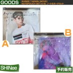 SHINee TAEMIN [MOVE] note&pouch set(A/B) ノートポーチセット / SUM DDP ARTIUM SM 日本国内配送/即日発送