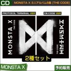 2種セット/MONSTA X ミニアルバム5集 [THE CODE]/韓国音楽チャート反映/日本国内発送/初回限定ポスター終了/2次予約