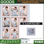 5. CLEAR FILE SET / 2017 KIM JAE JOONG ASIA TOUR FANMEETING in SEOUL 日本国内即日発送