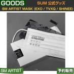 SM ARTIST MASK (EXO/TVXQ/SHINEE) / AEOL/SUM DDP ARTIUM SM 日本国内配送