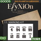 11. MARKING KIT / EXO PLANET #4 ELYXION OFFICIAL GOODS /日本国内配送/1次予約