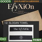 12. SLOGAN TOWEL / EXO PLANET #4 ELYXION OFFICIAL GOODS /日本国内配送/1次予約