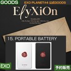 15. PORTABLE BATTERY / EXO PLANET #4 ELYXION OFFICIAL GOODS /日本国内配送/1次予約
