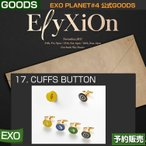 17. CUFFS BUTTON / EXO PLANET #4 ELYXION OFFICIAL GOODS /日本国内配送/1次予約