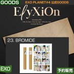 23. BROMIDE / EXO PLANET #4 ELYXION OFFICIAL GOODS /日本国内配送/1次予約