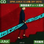 2PM JUN.K ミニ2集 [My 20s]/韓国音楽チャート反映/日本国内発送/初回限定ポスター丸めて発送/1次予約