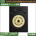 SUPERJUNIOR ����8�� [PLAY] PAUSE VER (SPECIAL)/�ڹڥ��㡼��ȿ��/���ܹ���ȯ��/3��ͽ��/������ݥ�������λ